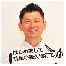 はじめまして院長の森久浩行です